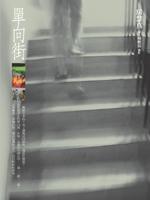 Livres en ligne gratuits à télécharger pour kindle 單向街 by 房慧真 PDF FB2 iBook