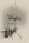 زندگی مه آلود پریا by seyed morteza mostafavi
