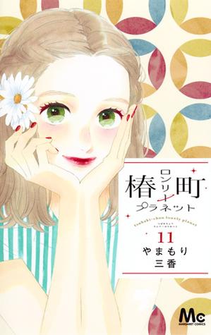 椿町ロンリープラネット 11 [Tsubaki-chou Lonely Planet 11]