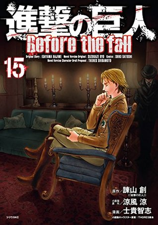 進撃の巨人 Before the Fall 15 [Shingeki no Kyojin: Before the Fall 15] (Attack on Titan: Before the Fall Manga, #15)