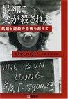 Saisho ni chichi ga korosareta : kiga to gyakusatsu no kyofu o koete [Japanese Edition]