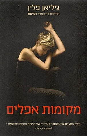 Mekomot Afeilim - Hebrew book for Adults