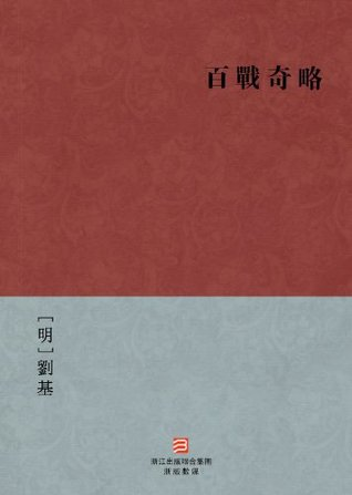 Operational Principles and Methods of Warfare (Bai Zhan Qi Lue) --Simplified Chinese Edition -- BookDNA Chinese Classics