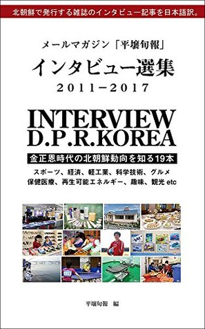 Email magazine Heijoujunpou Interview selection 2011-2017: 19 books knowing North Korean trends during the Kim Jong-Un period
