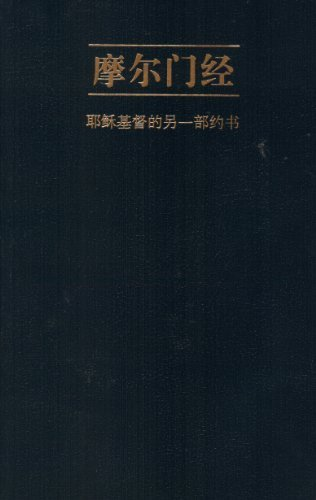 Book of Mormon: Translation of the Book of Mormon Chinese Simplified Characters