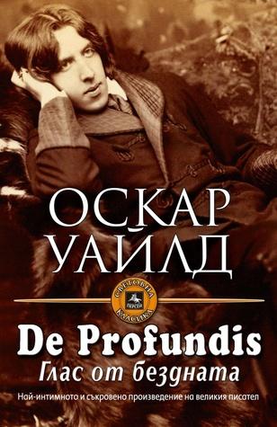 De Profundis: Глас от бездната • Душата на човек при социализма