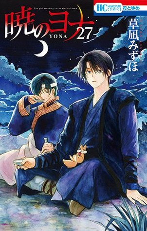 暁のヨナ 27 [Akatsuki no Yona 27] (Yona of the Dawn, #27)