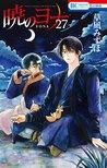暁のヨナ 27 [Akatsuki no Yona 27] (Yona of the Dawn, #27)