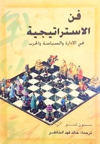 فن الاستراتيجية في الادارة والسياسة والحرب