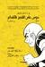 (جن الحافي 2 (دوس على القمح بالأقدام by Keiji Nakazawa