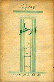 Image result for کتاب فلاسفه بزرگ ارسطو