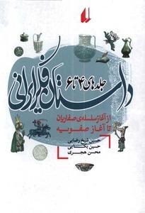 داستان فکر ایرانی ۴ تا ۶: از آغاز سلسلهی صفاریان تا آغاز صفویه