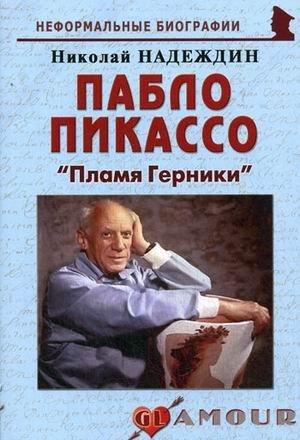 "Pablo Picasso ""Guernica flame"" / Pablo Pikasso Plamya Gerniki"