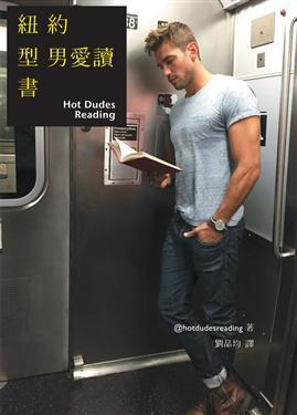 Hot guys reading a book pictures pic 405