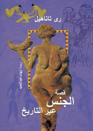 Ebook قصة الجنس عبر التاريخ by Reay Tannahill PDF!