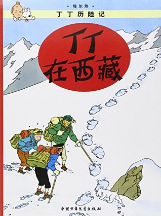 Tintin in Tibet - Chinese langauge edition (Chinois) (The Adventures of Tintin)