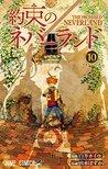 約束のネバーランド 10 [Yakusoku no Neverland 10] (The Promised Neverland, #10)