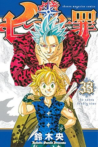 七つの大罪 33 [Nanatsu no Taizai 33] (The Seven Deadly Sins, #33)