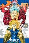 七つの大罪 33 [Nanatsu no Taizai 33] (The Seven Deadly Sins, #33)