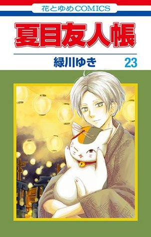夏目友人帳 23 (Natsume's Book of Friends, #23)