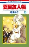夏目友人帳 23 (Natsume's Book of Friends, #23)