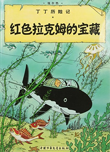 The Adventures of Tintin: Red Rackham's Treasure