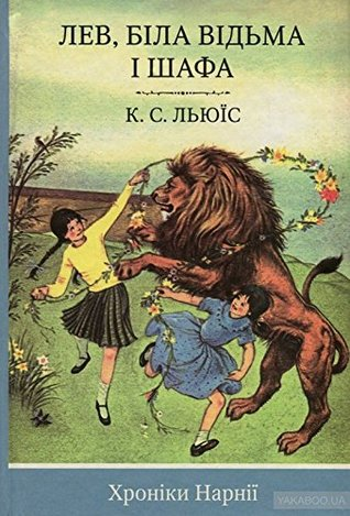 The Chronicles of Narnia: The Lion, the Witch and the Wardrobe / Хроніки Нарнії. Книга 2. Лев, Біла Відьма і шафа