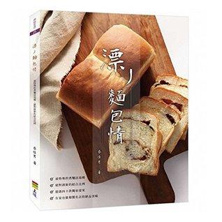 漂丿麵包情: 蔡佳男的麵包專書2