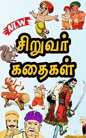 Tamil Stories Ebook
