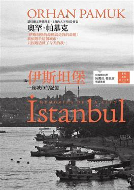 伊斯坦堡:一座城市的記憶