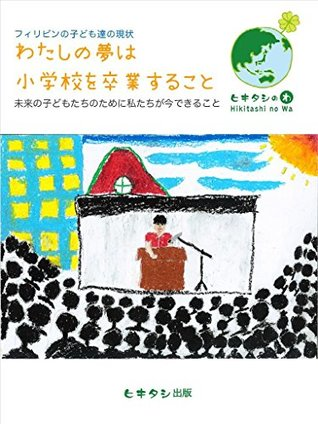 My dream is to graduate from elementary school: What we can do now for future children