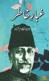 Ghubar-e-Khatir / غبار خاطر