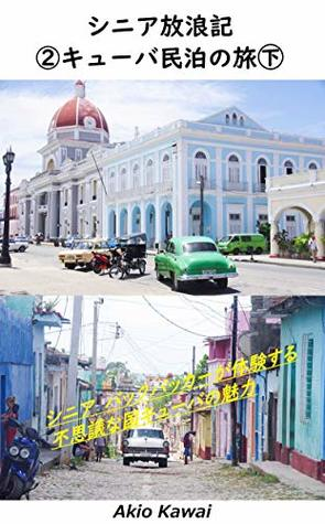 Senior Wanderers Notebook No2 Cuba Home stay Journey: Senior BackPackers Journey The charm of the magical country Cuba (A travel note overseas Backpacker ... stay Cuba overseas trip)