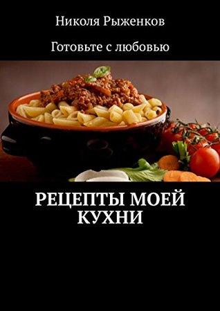 Рецепты моей кухни
