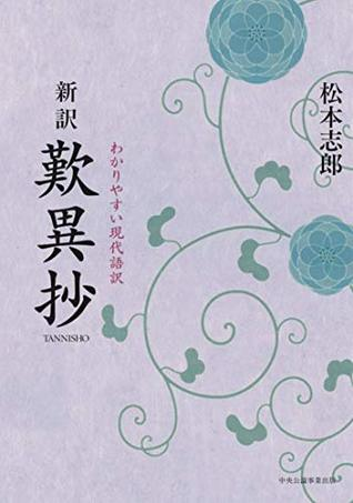 Shinyaku Tannisho Wakariyasui Gendaigo-yaku