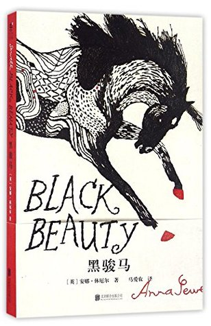 Penguin Threads: Black Beauty