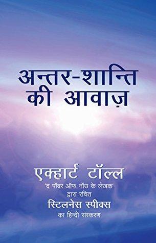Antar Shanti Ki Awaaz - Stillness Speaks in Hindi