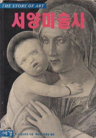 Seoyangmisulsa / The Story of Art