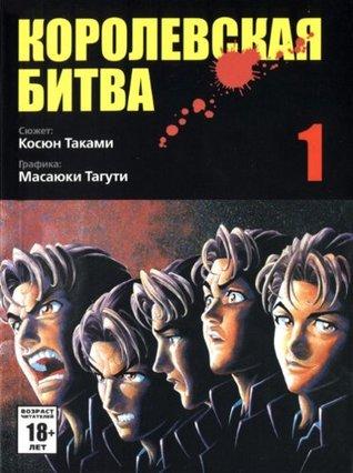 Battle Royale In 15 v V 1 Korolevskaya bitva V 15 t T 1