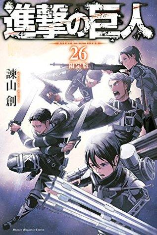 進撃の巨人 26 DVD付き限定版 [Shingeki no Kyojin 26: Limited Edition Bundle w/ DVD] (Attack on Titan, #26)