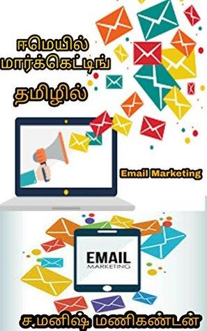ஈமெயில் மாஸ்டரி மற்றும் ஈமெயில் மார்க்கெட்டிங் : Email Mastery and Email Marketing in Tamil