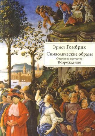 Символические образы. Очерки по искусству Возрождения