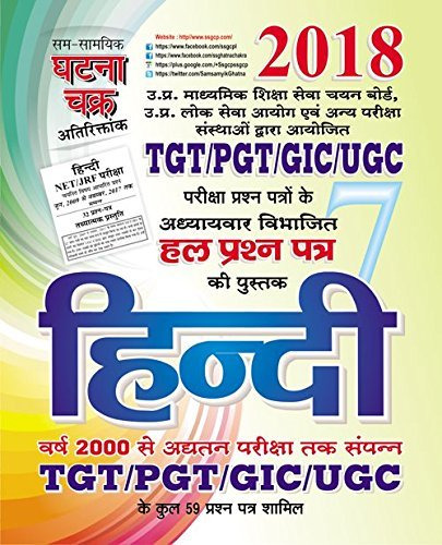TGT/PGT/GIC/UGC HINDI SOLVED QUESTION PAPER 2018(1817O)