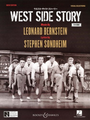 West Side Story Vocal Selections Japanese Edition