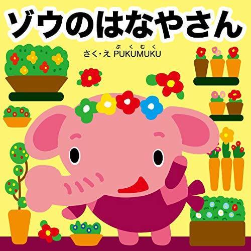 elephant florist work series (pukumuku picture books)