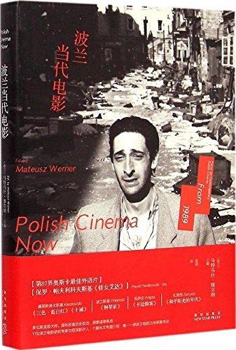 Polish Cinema Now/Chinese Edition
