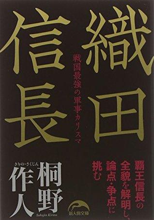 Oda nobunaga : sengoku saikyō no gunji karisuma