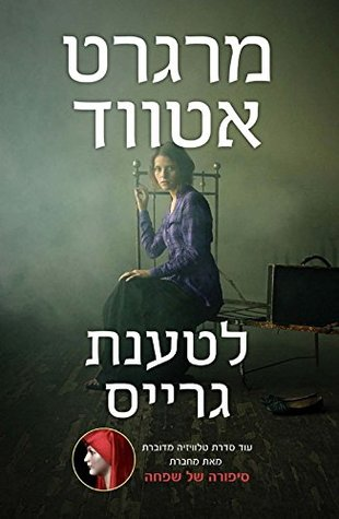 Alias Grace - Hebrew book for Adults