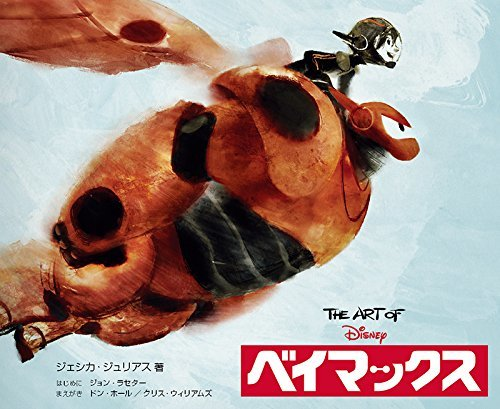 The Art of Baymax (Big Hero 6) [JAPANESE EDITION]