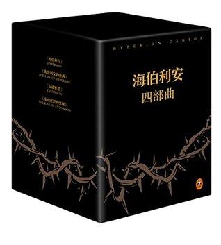 海伯利安四部曲(共4册)(精)